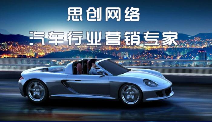 思创网络 专业汽车网络营销