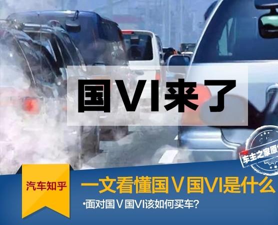 懂国Ⅴ国VI是什么标准,如何选择车辆