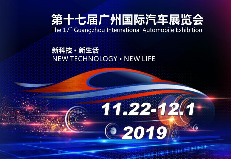 2019广州国际汽车展览会于11月22日启幕