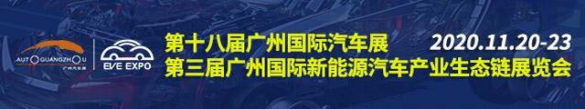 广州国际车展