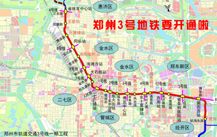 郑州地铁3号线12月21号开通运营