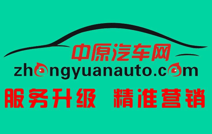 中原汽车网 精准营销 服务升级