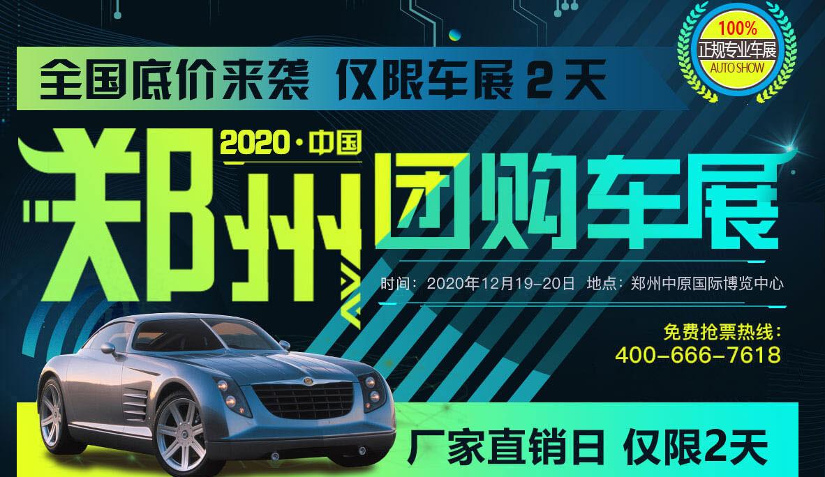 郑州12月19-20号汽车厂家直销日