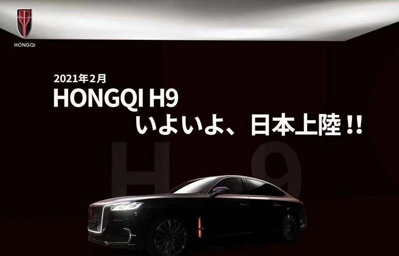 开启日本迪拜市场!红旗H9售价曝光/2月上市