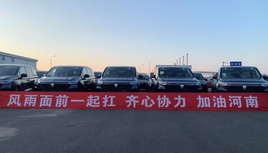 40辆上汽荣威iMAX8防汛救灾专用车驰援郑州