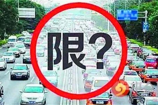 3月1日起,三门峡市主城区机动车限行