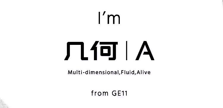 """吉利GE11正式命名""""几何A"""" 4月11日上市"""