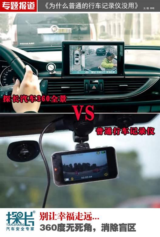 复杂的行车路况,为什么买普通行车记录仪没有用? 棋牌游戏最靠谱app