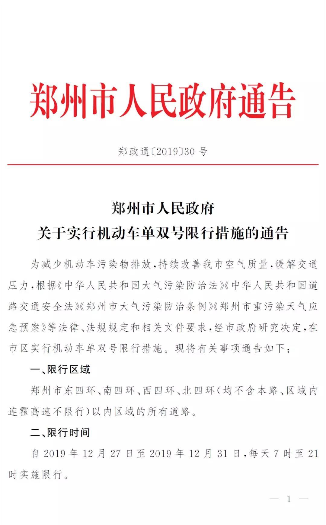 2019年郑州单又号限政府公告