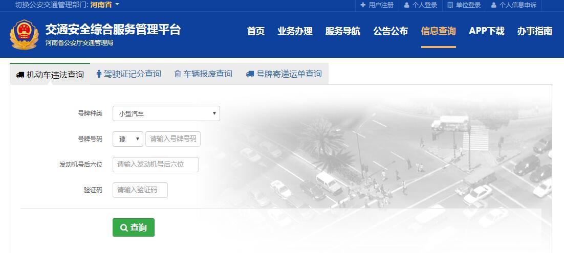 河南查询车辆违章处理违章官方网站