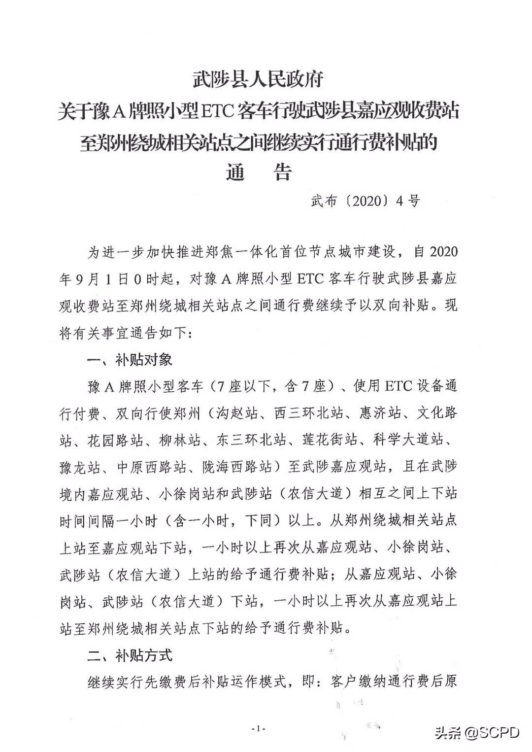 2020郑州到武陟高速免费政府文件