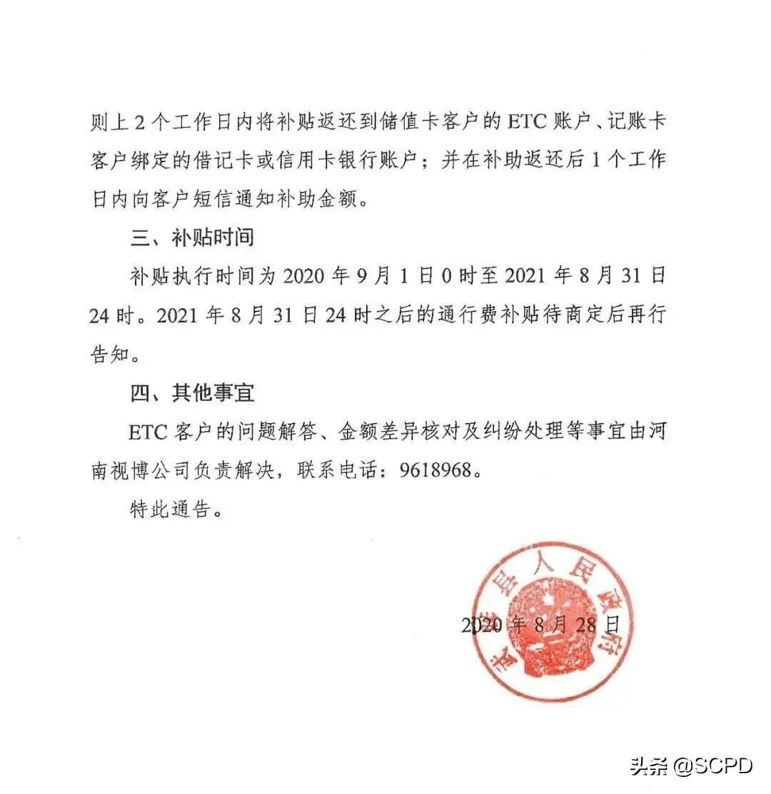 2020郑州到武陟高速免费政府文件说明