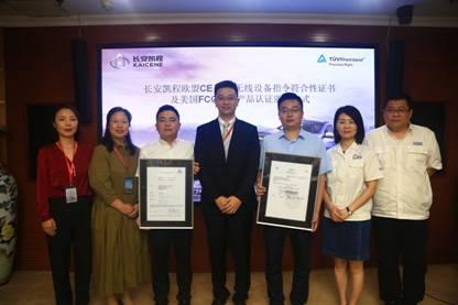长安凯程F70一次性通过11国无线产品市场准入认证