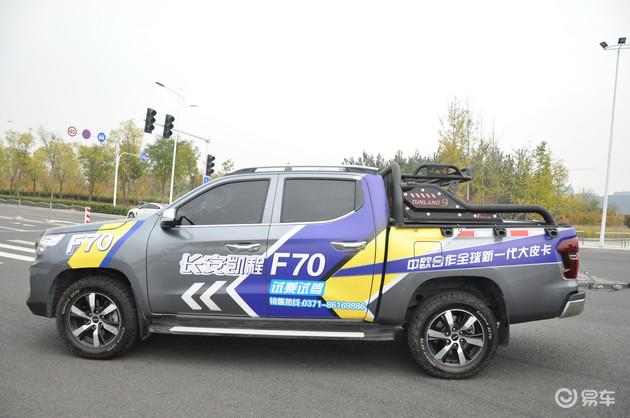 全球化宽体大皮卡长安凯程F70试驾体验