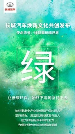 长城汽车全新企业文化―绿