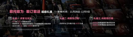 """女神专场""""飒""""态度 全民共创闯新界 WEY坦克300正式启动预售"""