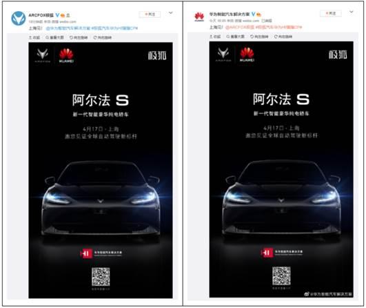 网传华为携手极狐造车新图片,搭载5G天线+鸿蒙OS!