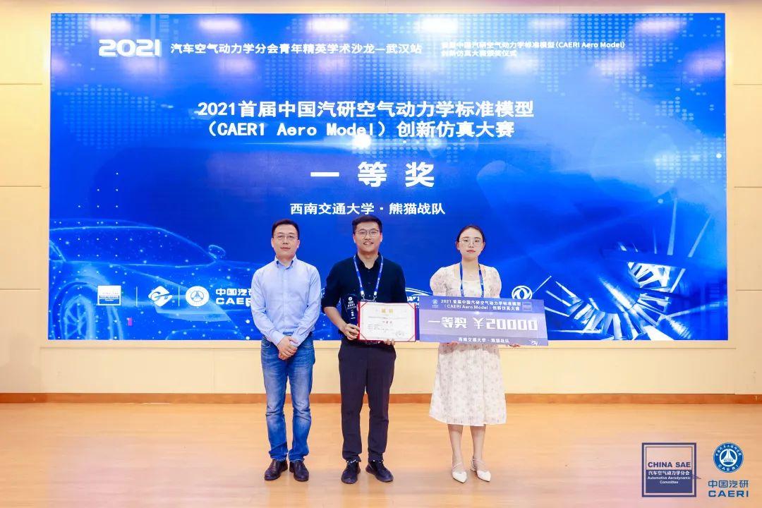 """""""2021汽车空气动力学分会青年精英学术沙龙――武汉站""""成功举办!8"""