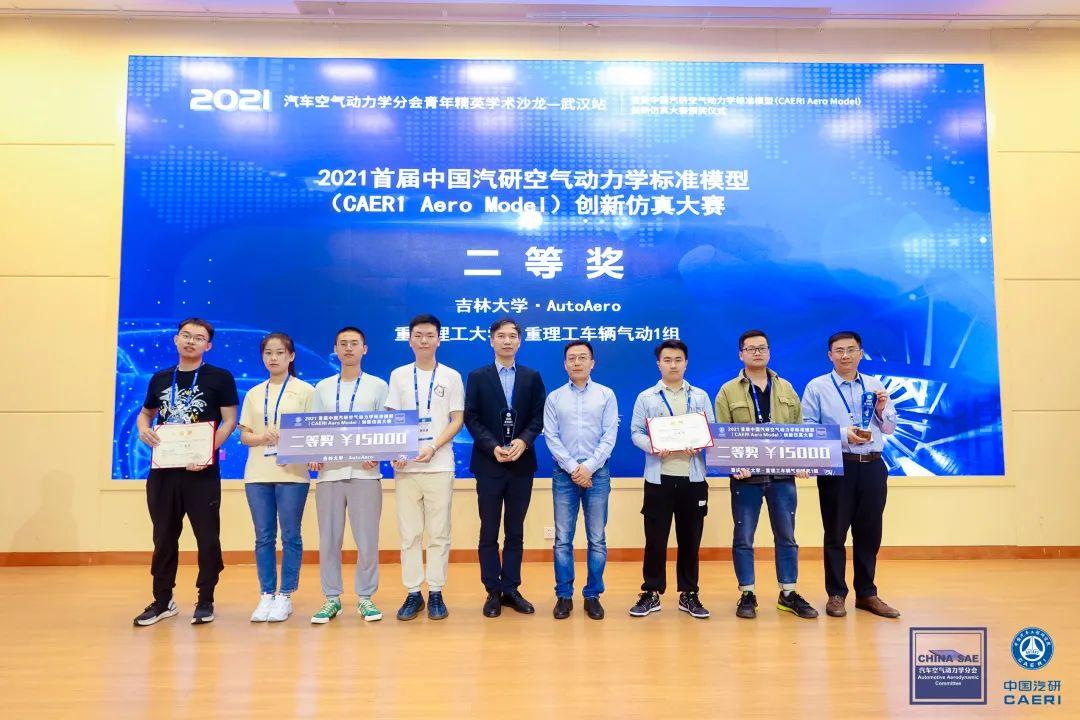 """""""2021汽车空气动力学分会青年精英学术沙龙――武汉站""""成功举办!9"""
