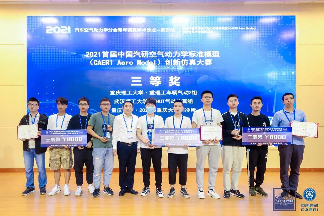 """""""2021汽车空气动力学分会青年精英学术沙龙――武汉站""""成功举办!10"""